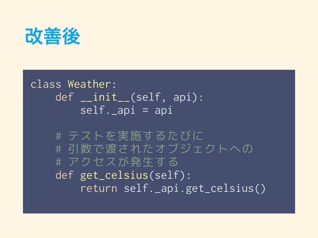վળޙ class Weather: def __init__(self, api): sel...