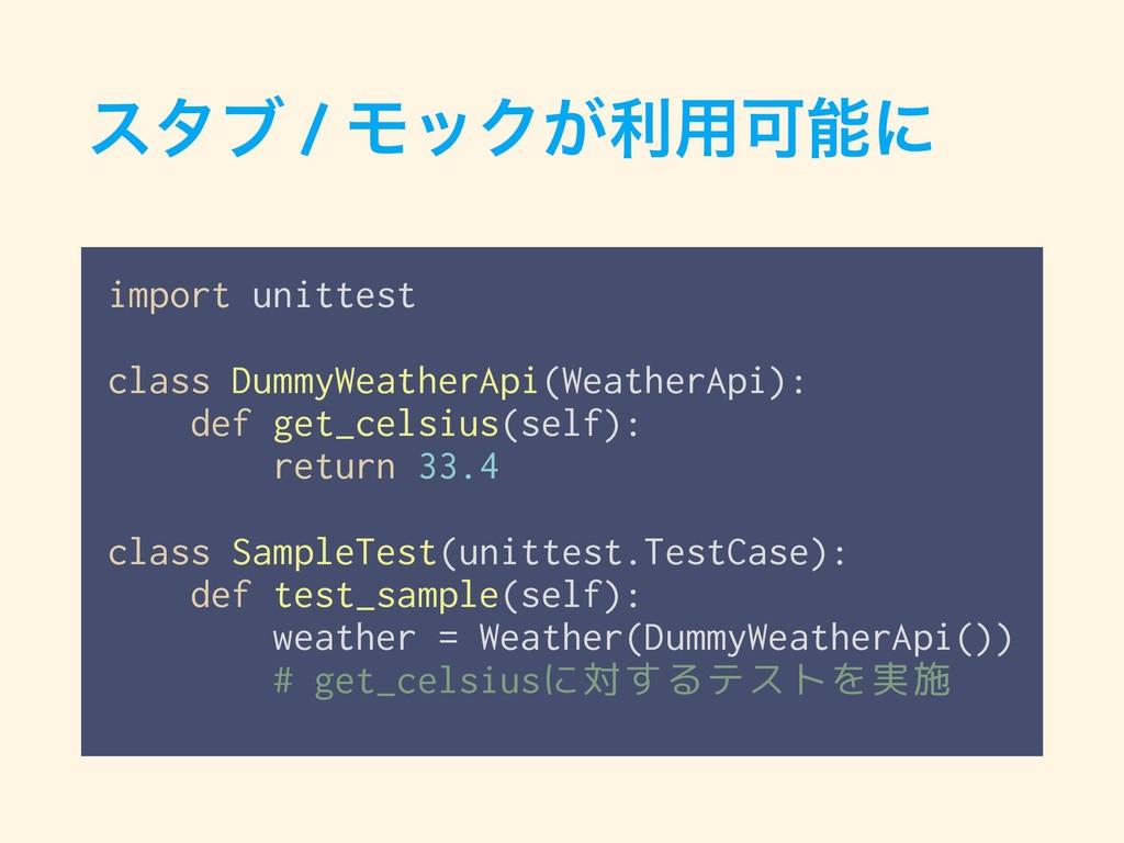 ελϒ / ϞοΫ͕ར༻Մʹ import unittest class DummyWeat...