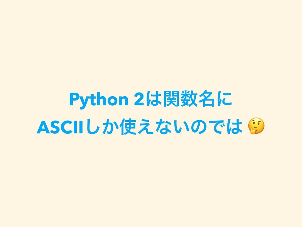 Python 2໊ؔʹ ASCII͔͑͠ͳ͍ͷͰ