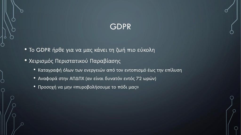 GDPR • Το GDPR ήρθε για να μας κάνει τη ζωή πιο...