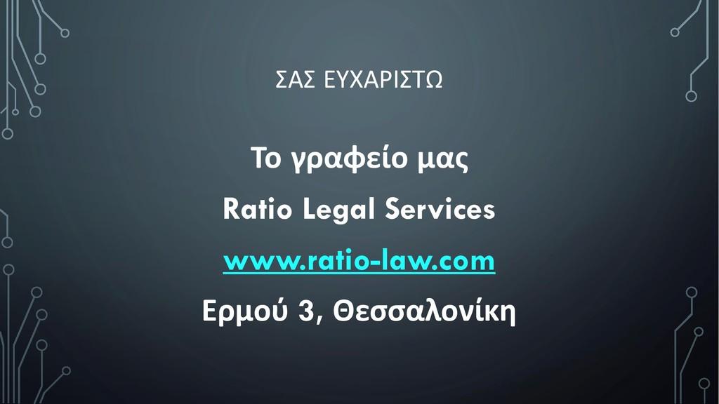 ΣΑΣ ΕΥΧΑΡΙΣΤΩ Το γραφείο μας Ratio Legal Servic...