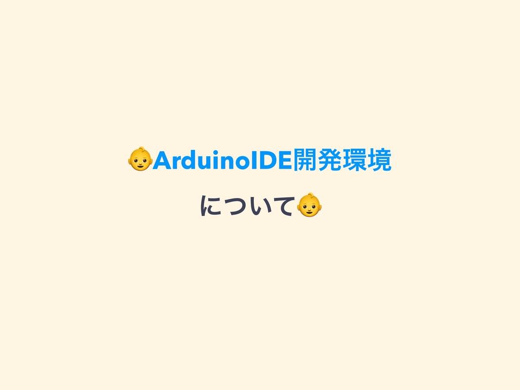ArduinoIDE։ൃڥ ʹ͍ͭͯ