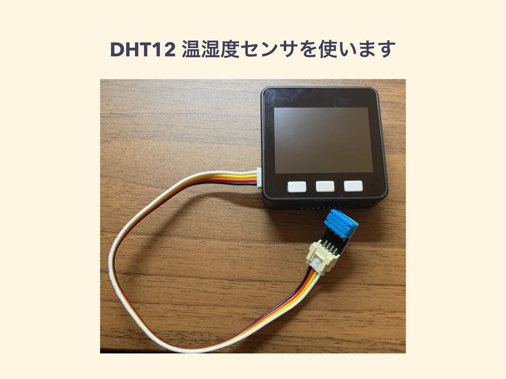 DHT12 Թ࣪ηϯαΛ͍·͢