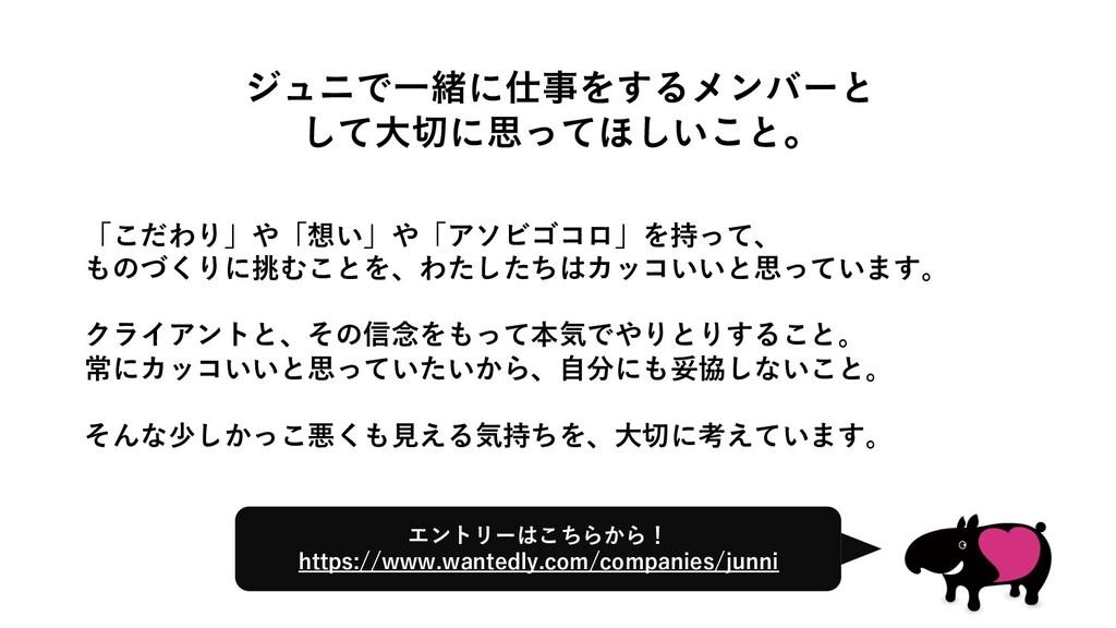 エントリーはこちらから! https://www.wantedly.com/companies...