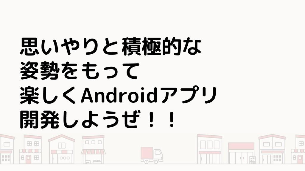 思いやりと積極的な 姿勢をもって 楽しくAndroidアプリ 開発しようぜ!!