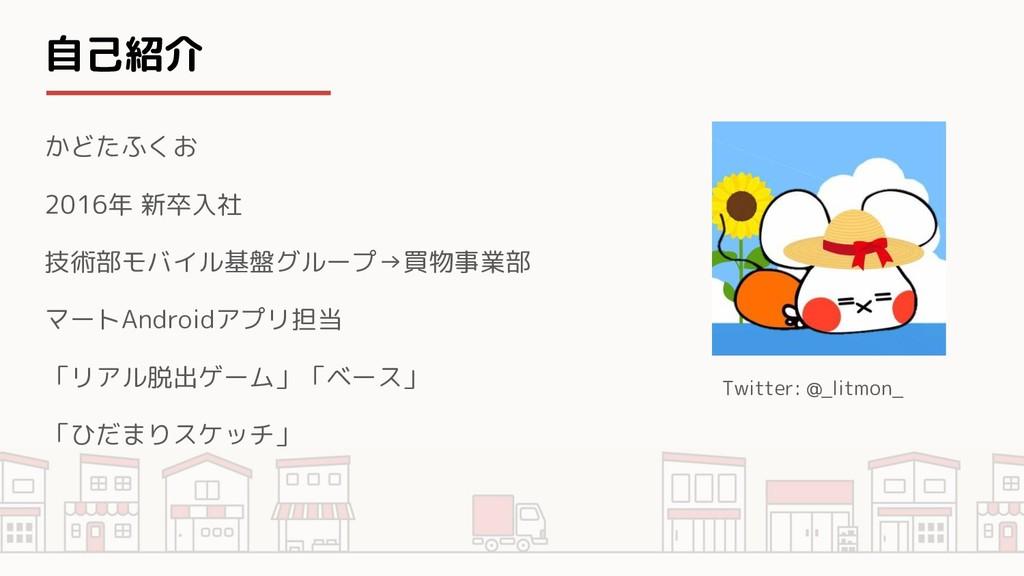 自己紹介 かどたふくお 2016年 新卒入社 技術部モバイル基盤グループ→買物事業部 マートA...