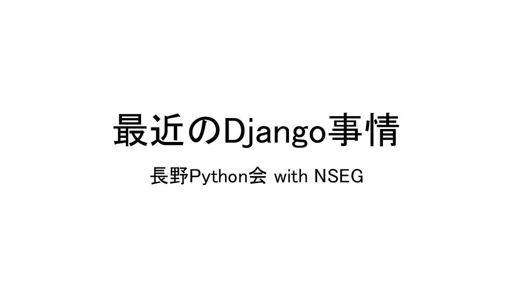 最近のDjango事情 長野Python会 with NSEG