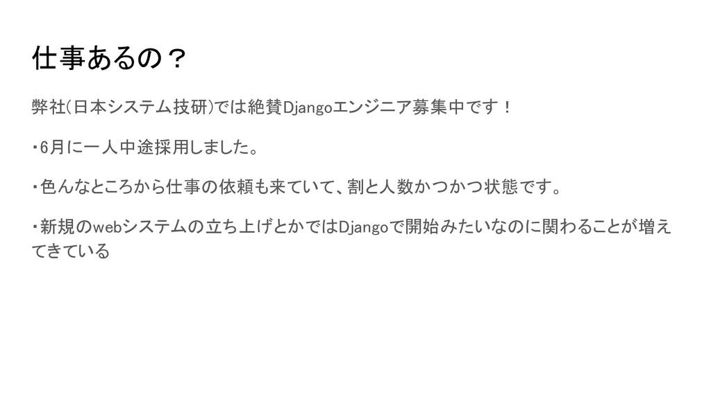 仕事あるの? 弊社(日本システム技研)では絶賛Djangoエンジニア募集中です! ・6月に一人...