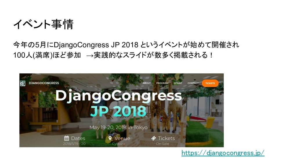 イベント事情 今年の5月にDjangoCongress JP 2018 というイベントが始めて...