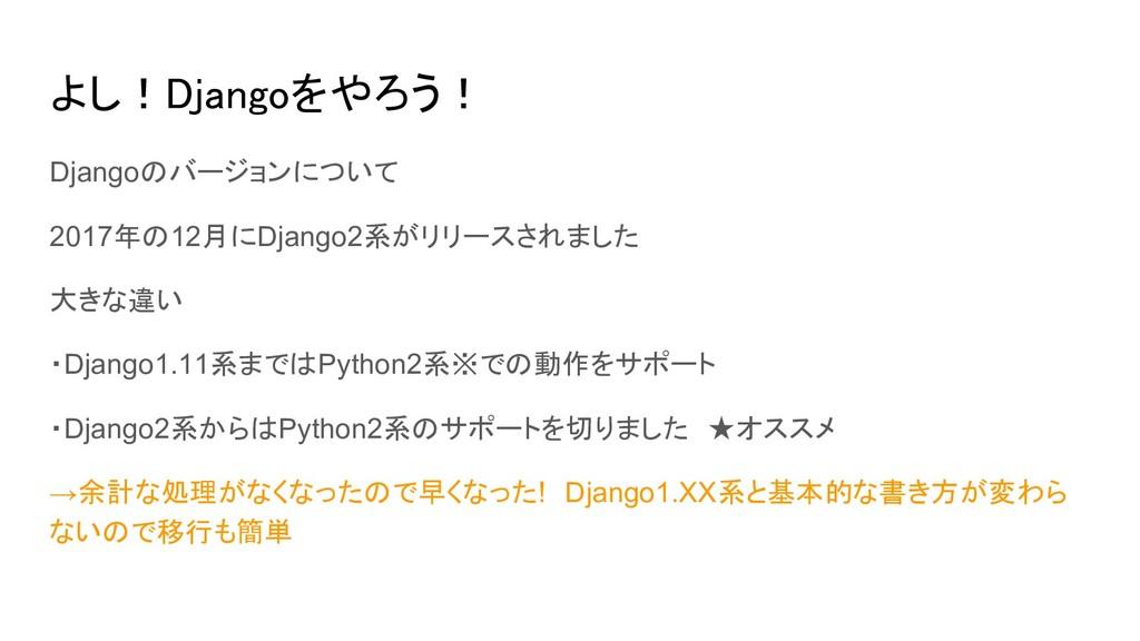 よし!Djangoをやろう! Djangoのバージョンについて 2017年の12月にDjang...