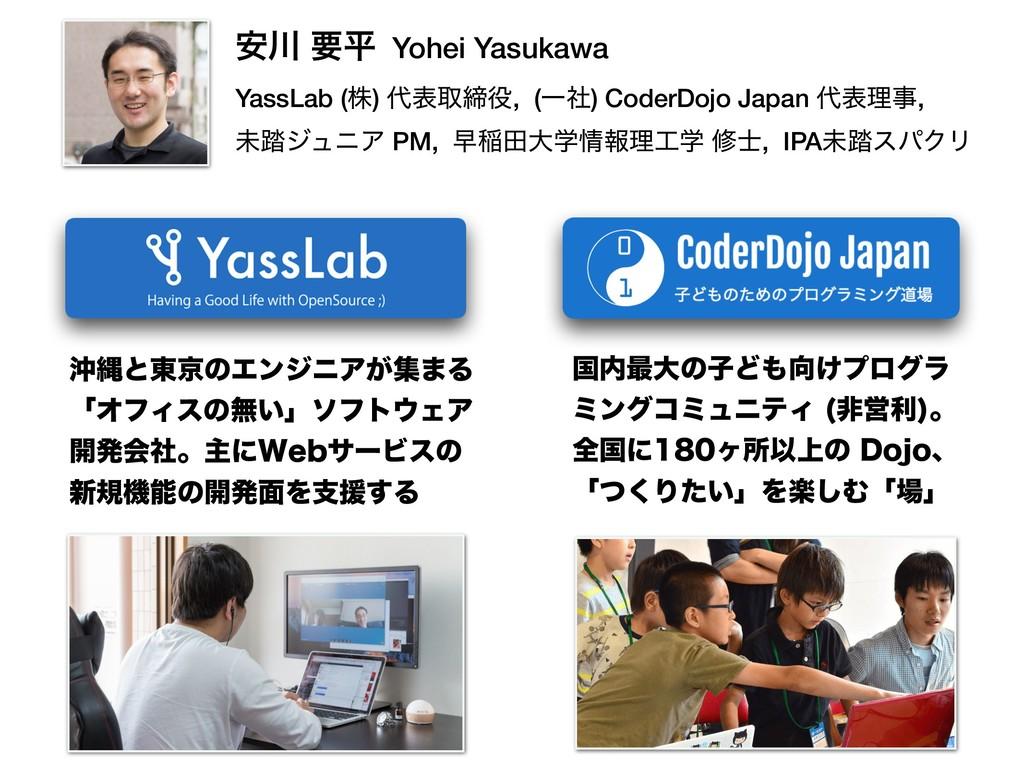 ҆ ཁฏ Yohei Yasukawa YassLab (ג) දऔక, (Ұࣾ) C...