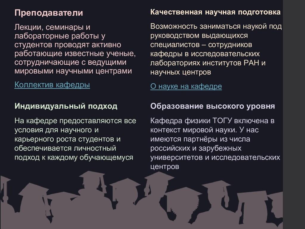 Образование высокого уровня Кафедра физики ТОГУ...