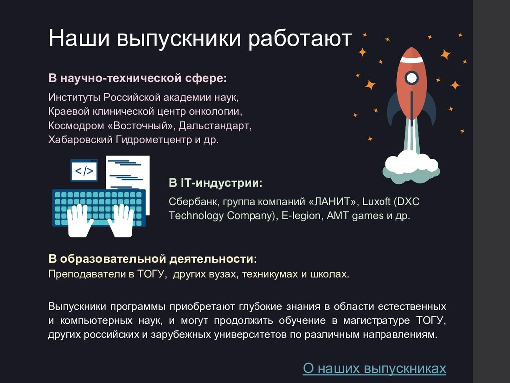 В научно-технической сфере: Институты Российско...