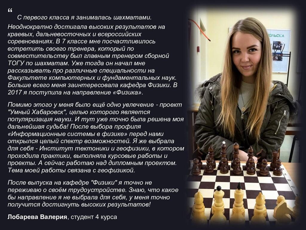 """"""" С первого класса я занималась шахматами. Неод..."""