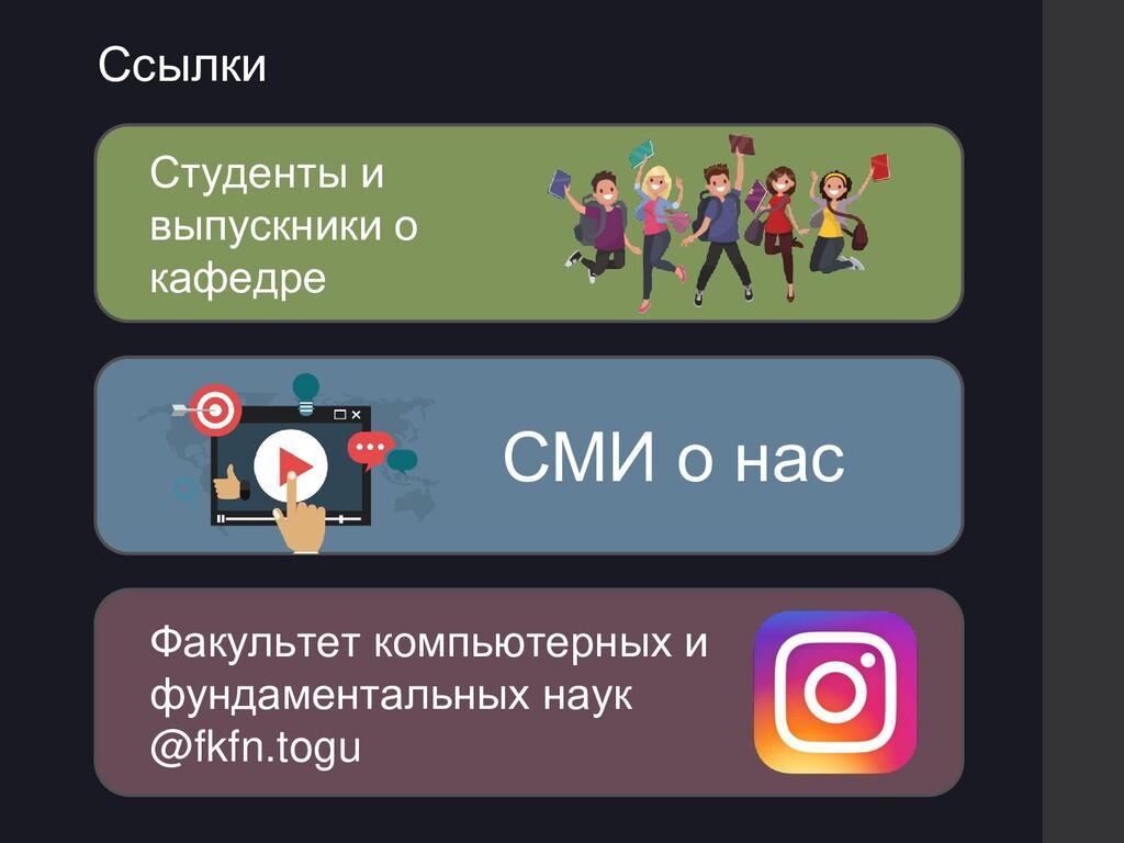 СМИ о нас Студенты и выпускники о кафедре Ссылк...