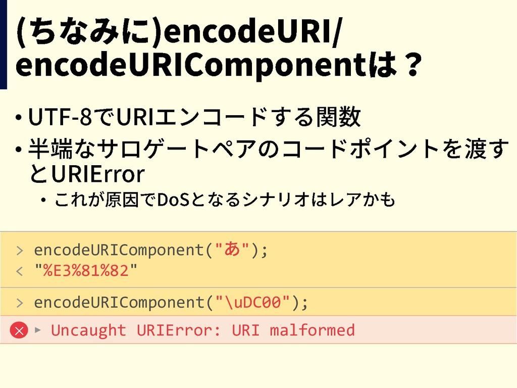 """• • • > encodeURIComponent("""" """"); < """"%E3%81%82"""" ..."""