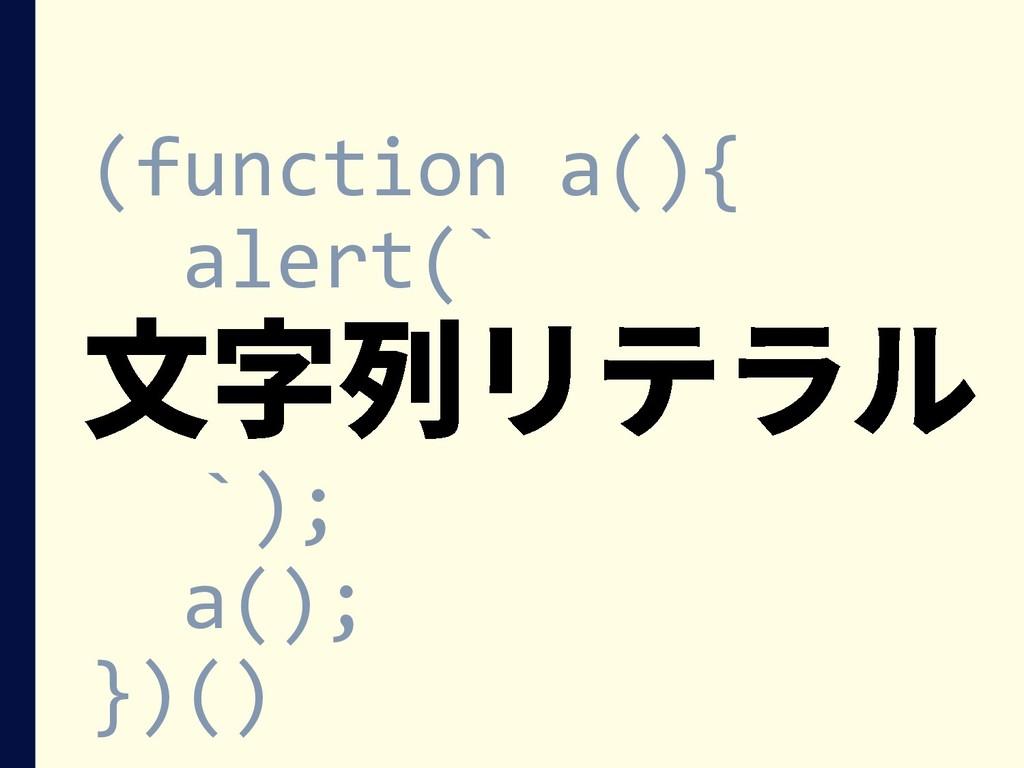(function a(){ alert(` `); a(); })()