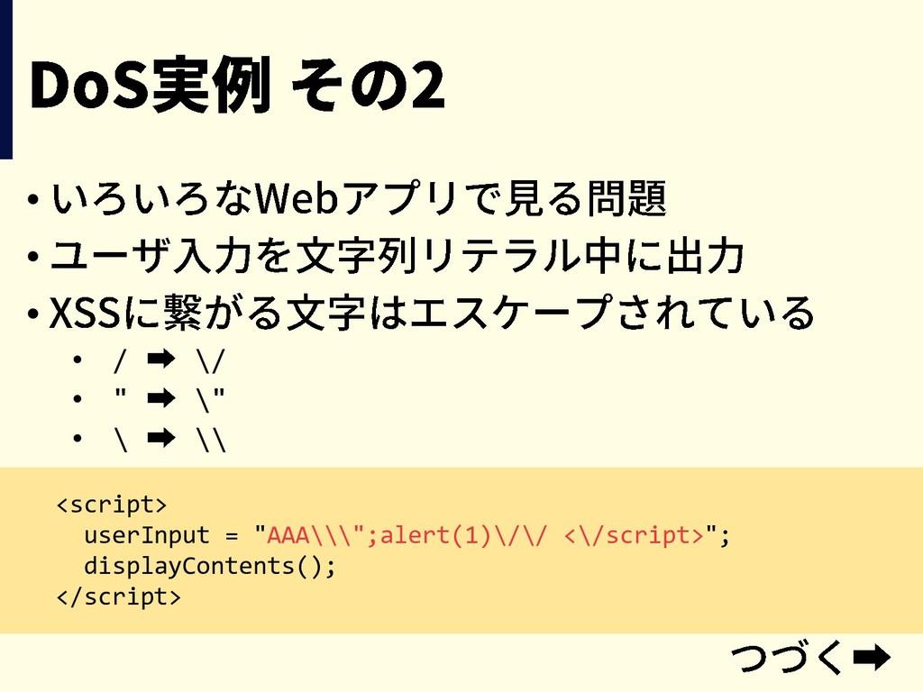 "• • • • / \/ • "" \"" • \ \\ <script> userInput =..."