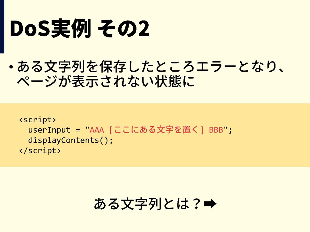 """• <script> userInput = """"AAA [ ] BBB""""; displayCo..."""