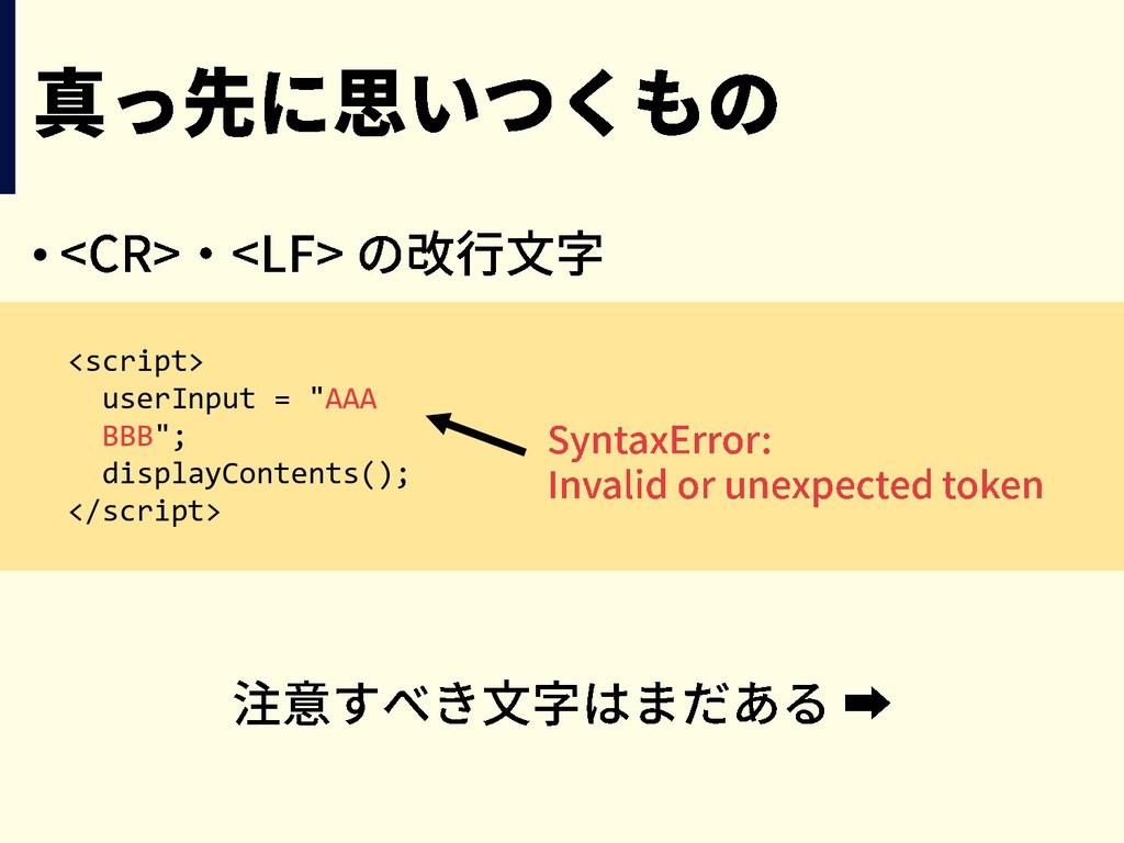 """• <script> userInput = """"AAA BBB""""; displayConten..."""