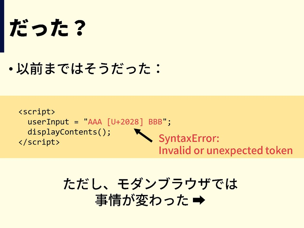 """• <script> userInput = """"AAA [U+2028] BBB""""; disp..."""