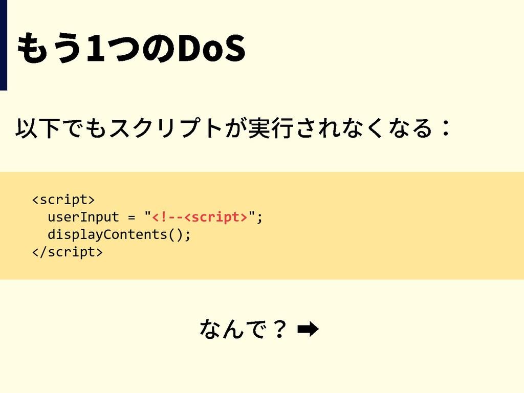 "<script> userInput = ""<!--<script>""; displayCon..."