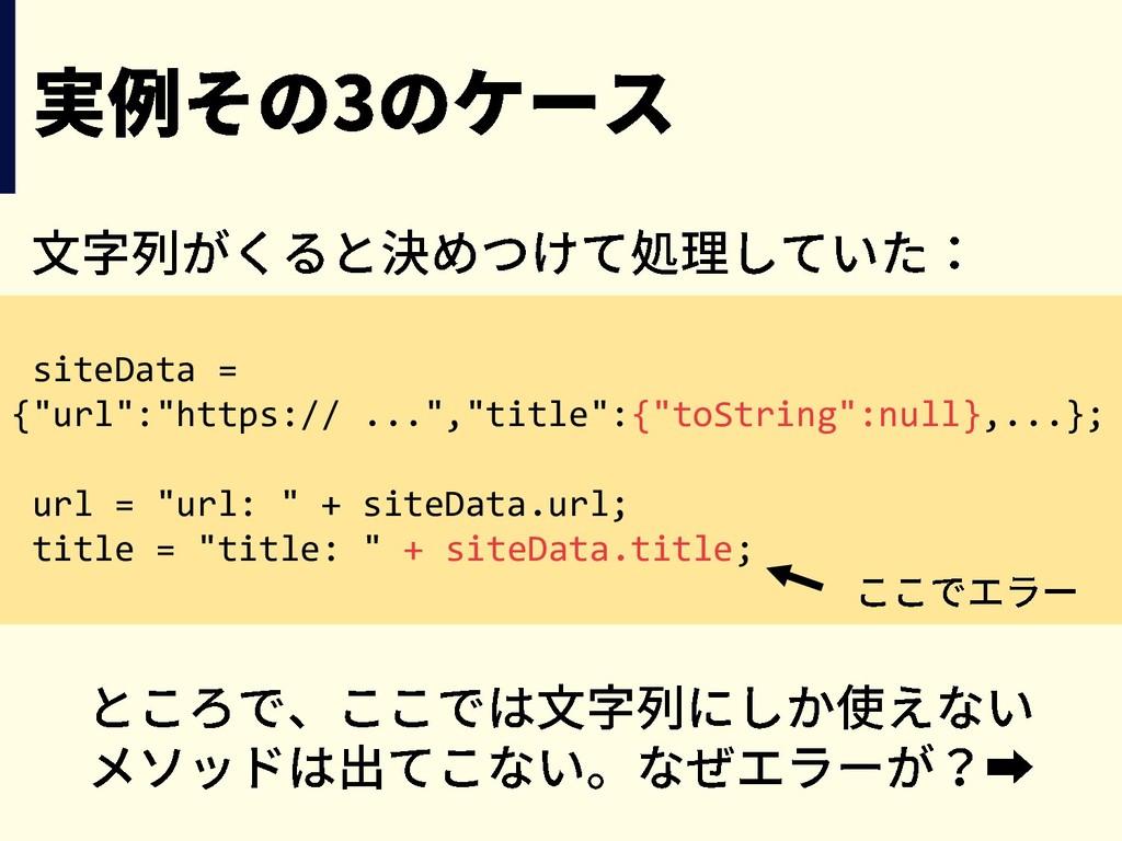 """siteData = {""""url"""":""""https:// ..."""",""""title"""":{""""toSt..."""