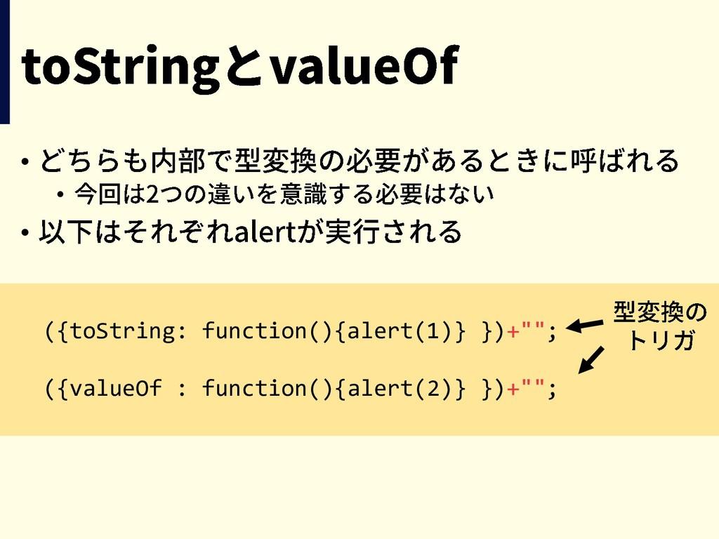 """• • • ({toString: function(){alert(1)} })+""""""""; (..."""