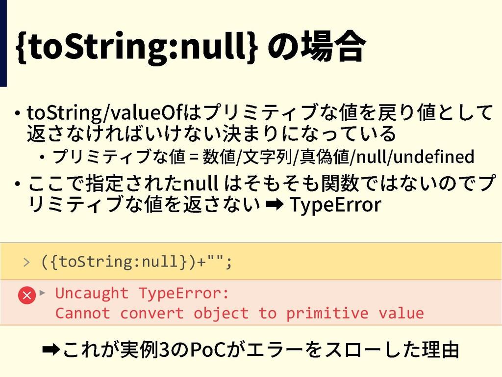 "• • • > ({toString:null})+""""; ‣ Uncaught TypeEr..."
