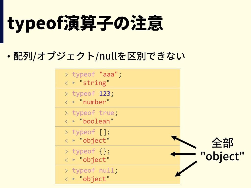 "• > typeof ""aaa""; < ‣ ""string"" > typeof 123; < ..."