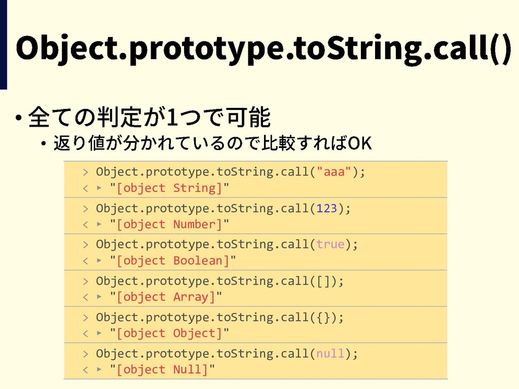 "• • > Object.prototype.toString.call(""aaa""); < ..."