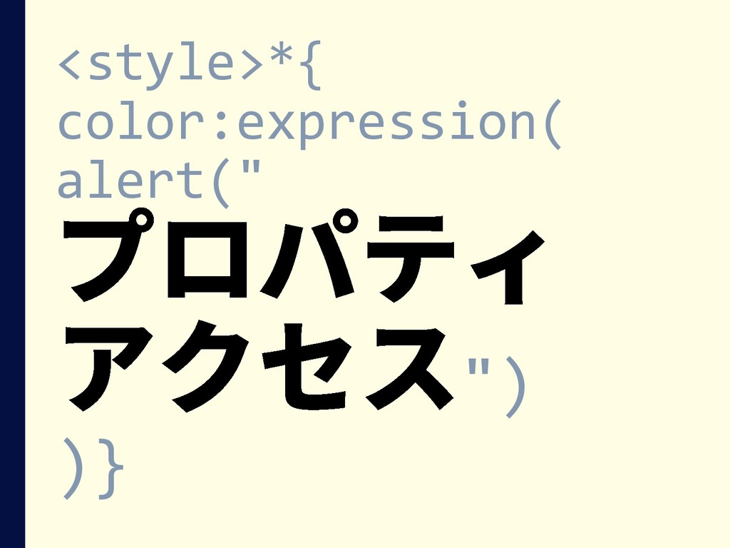 """<style>*{ color:expression( alert("""" """") )}"""