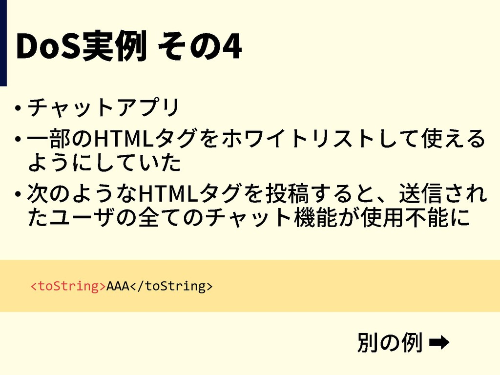 • • • <toString>AAA</toString>