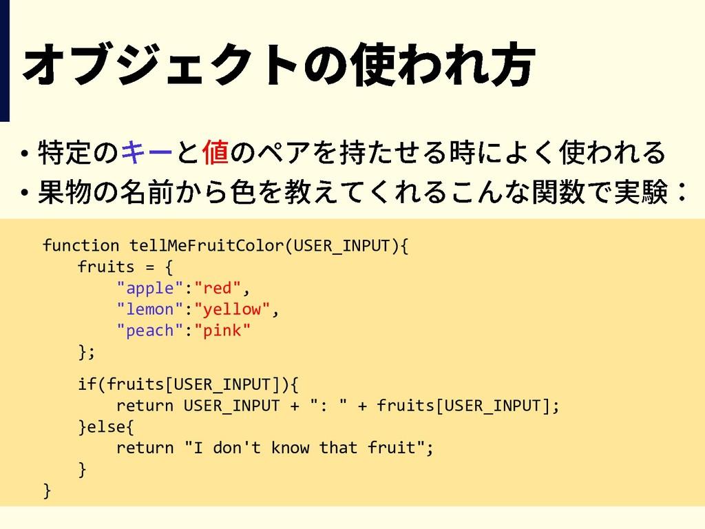 • • function tellMeFruitColor(USER_INPUT){ frui...