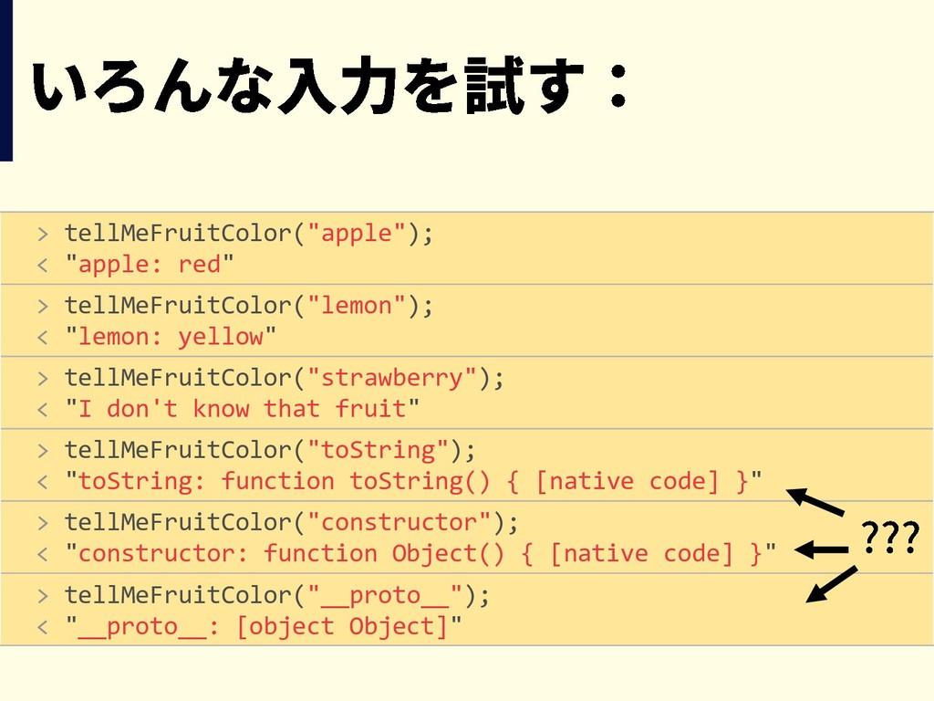 "> tellMeFruitColor(""apple""); < ""apple: red"" > t..."