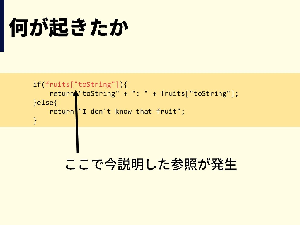 "if(fruits[""toString""]){ return ""toString"" + "": ..."