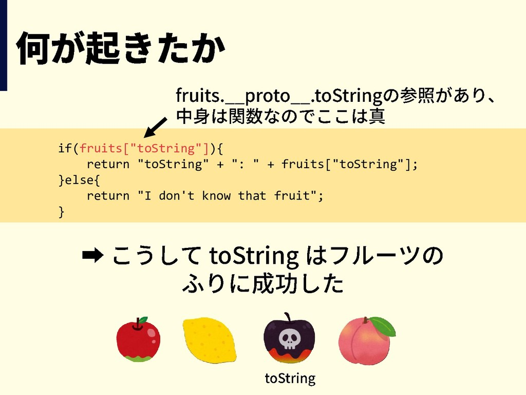 "if(fruits[""toString""]){ return ""toString"" + "": ..."