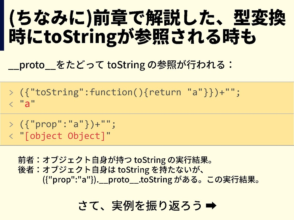 """> ({""""toString"""":function(){return """"a""""}})+""""""""; < """"..."""