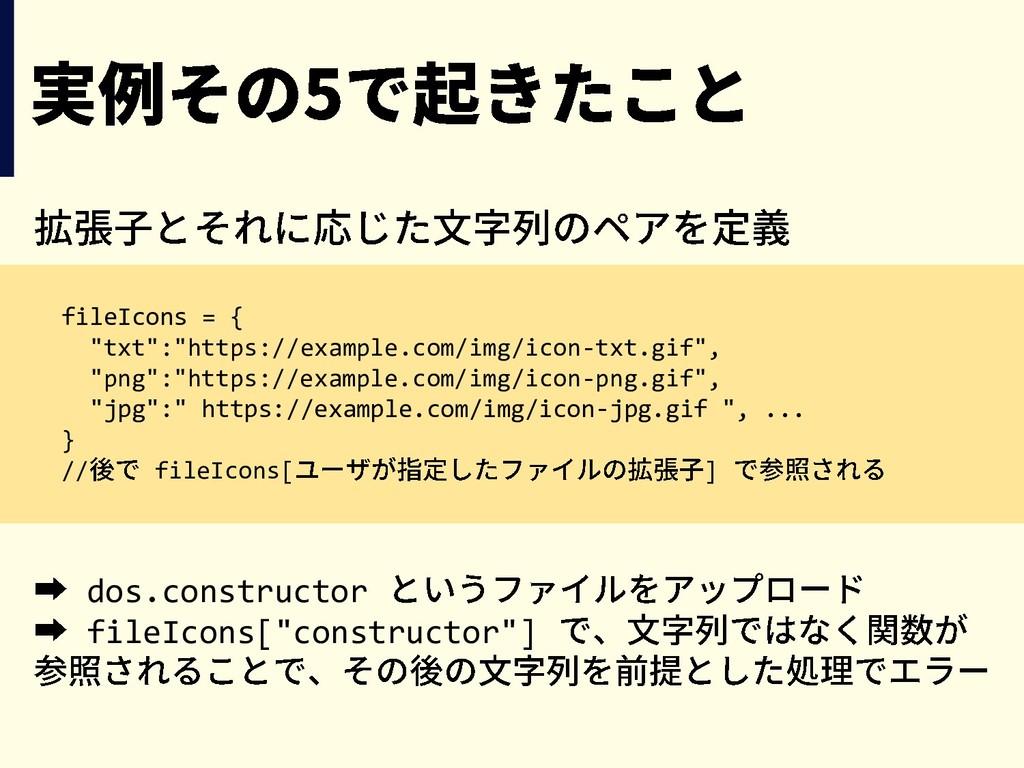 "fileIcons = { ""txt"":""https://example.com/img/ic..."