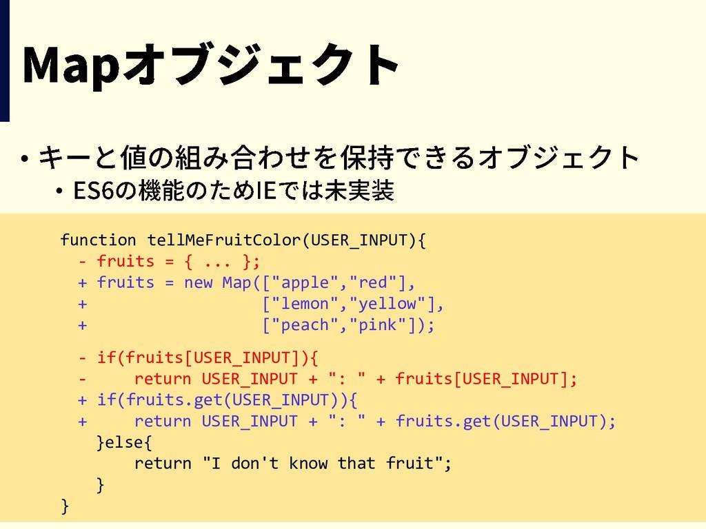 • • function tellMeFruitColor(USER_INPUT){ - fr...
