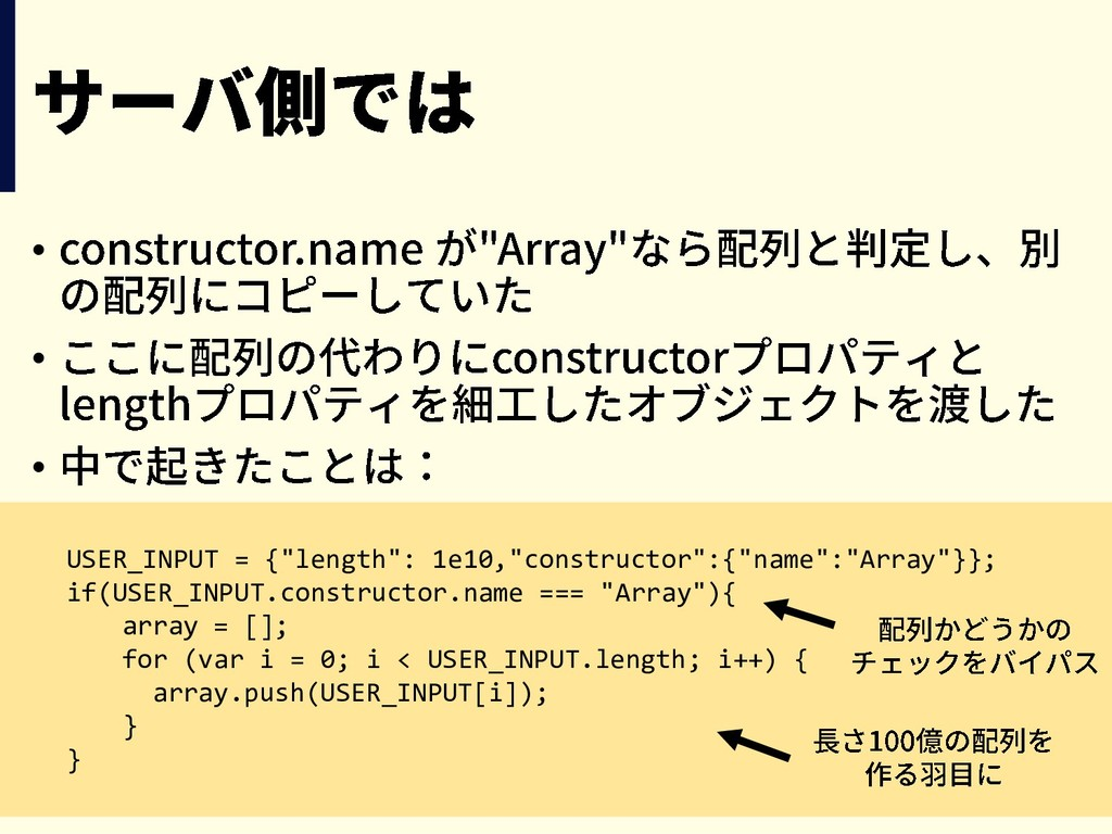 """• • • USER_INPUT = {""""length"""": 1e10,""""constructor..."""