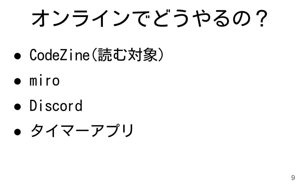 オンラインでどうやるの? 9 ● CodeZine(読む対象) ● miro ● Discor...
