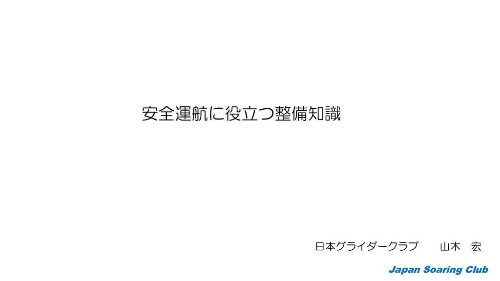 日本グライダークラブ 山木 宏 安全運航に役立つ整備知識 Japan Soaring Club