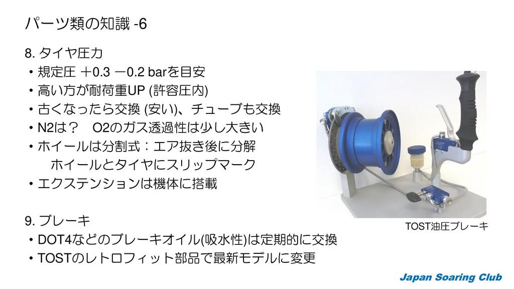 8. タイヤ圧力 ・規定圧 +0.3 -0.2 barを目安 ・高い方が耐荷重UP (許容圧内...