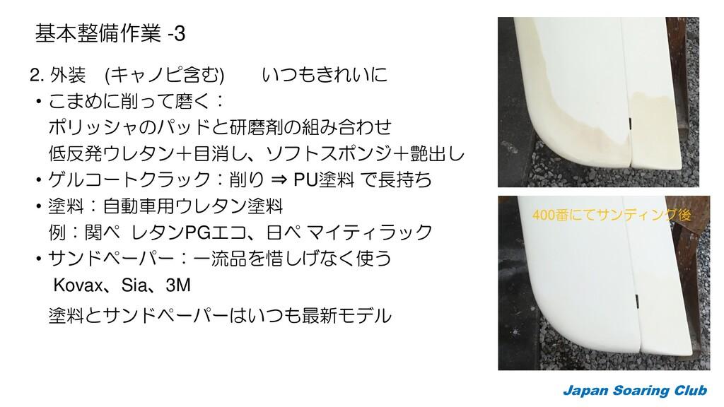 基本整備作業 -3 2. 外装 (キャノピ含む) いつもきれいに ・こまめに削って磨く: ポリ...