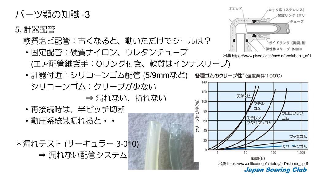 5. 計器配管 軟質塩ビ配管:古くなると、動いただけでシールは? ・固定配管:硬質ナイロン、ウ...