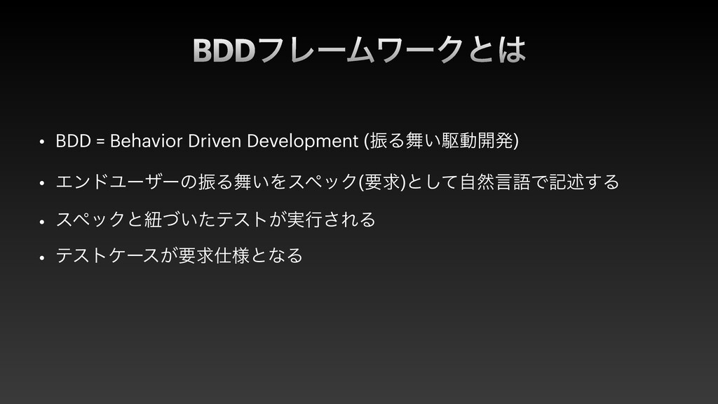 BDDϑϨʔϜϫʔΫͱ͸ • BDD = Behavior Driven Developmen...