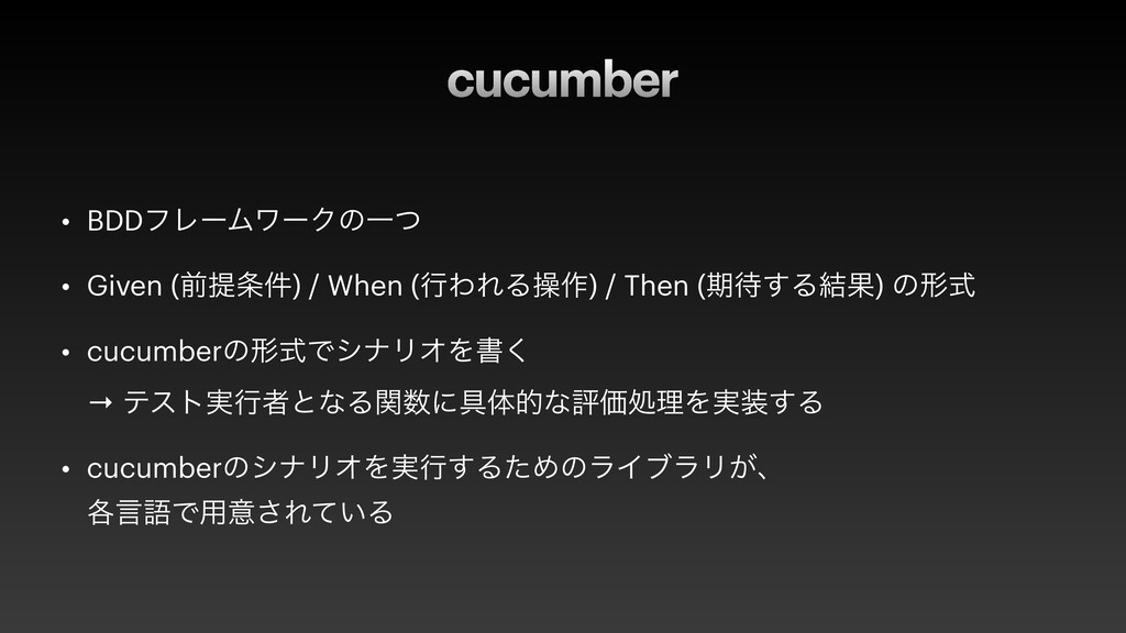 cucumber • BDDϑϨʔϜϫʔΫͷҰͭ • Given (લఏ݅) / When ...