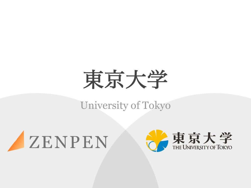 ౦ژେֶ University of Tokyo